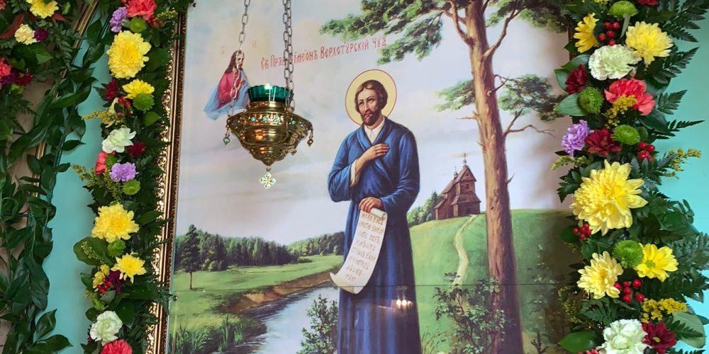 В день престольного праздника в храме святого праведного Симеона Верхотурского в Марьине прошла художественная выставка