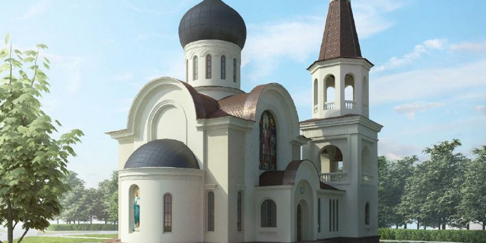 Завершается проектирование храма святого мученика Андрея Стратилата в Люблине