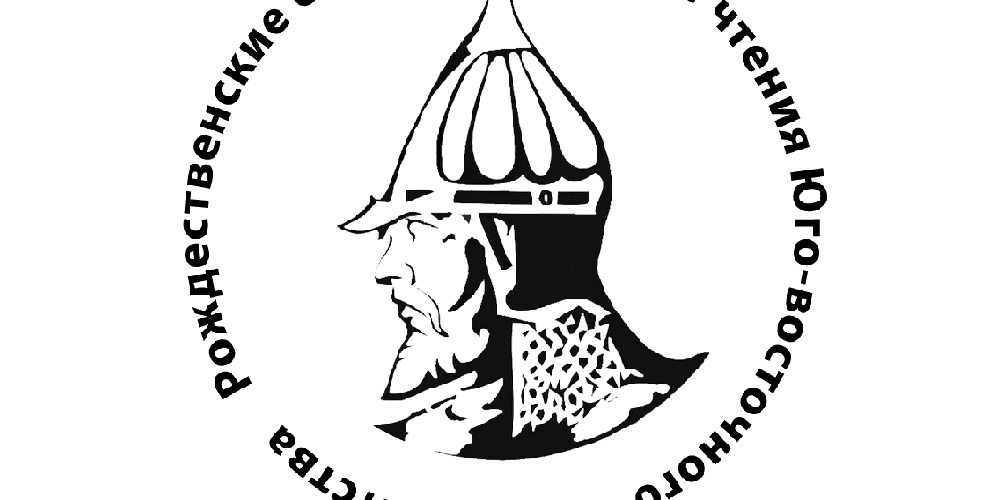 С 15 по 17 декабря 2020 года пройдут секции окружного этапа Рождественских образовательных чтений Юго-Восточного викариатства