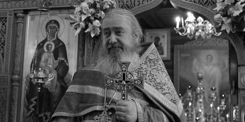 Светлой памяти протоиерея Димитрия Арзуманова (1963 — 2020)