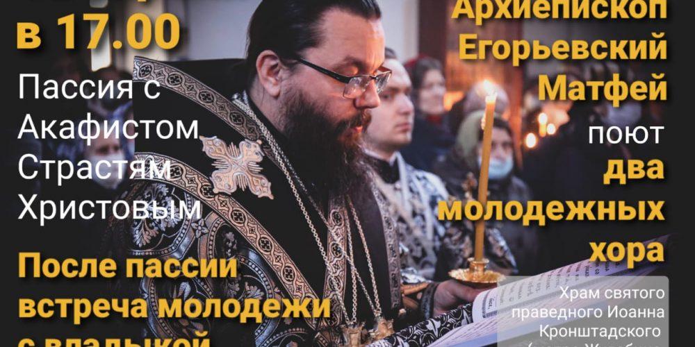 Архиепископ Егорьевский Матфей совершит Пассию с участием православной молодежи