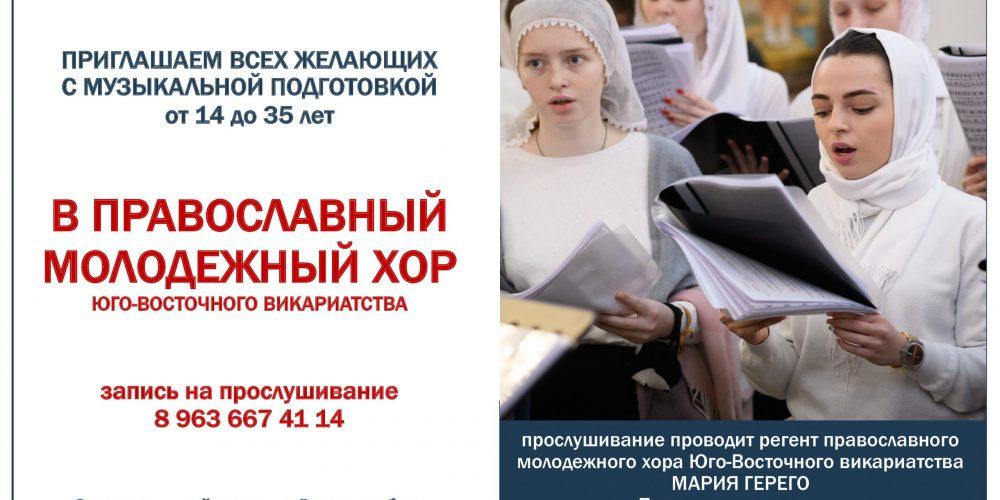 По благословению архиепископа Егорьевского Матфея создается молодежный хор Юго-Восточного викариатства